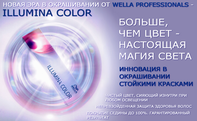 illuma color logo